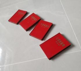 毛泽东选集(1-4卷)五星红漆全布面精装横排本