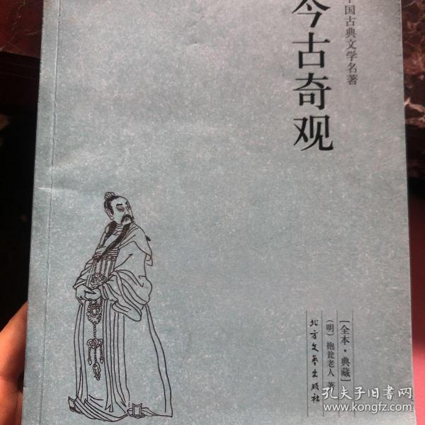 中华古典文学名著:今古奇观