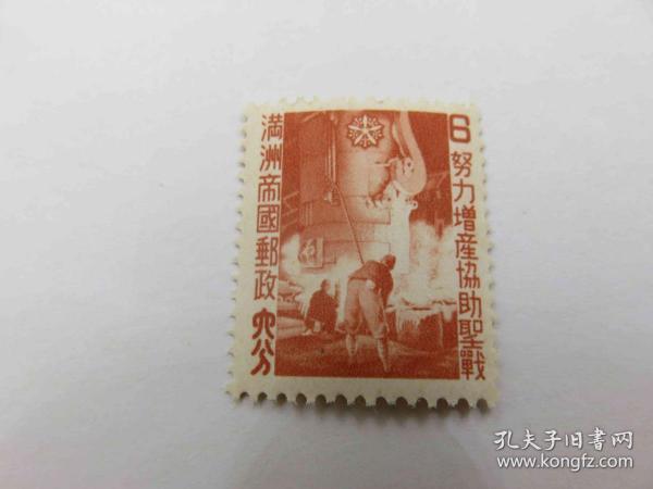 """{会山书院}4#1943年满洲帝国邮政特2 """"努力增产协助圣战""""邮票未使用新票1全"""