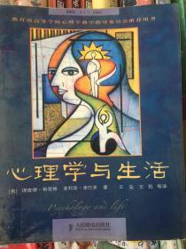 心理学与生活第16版