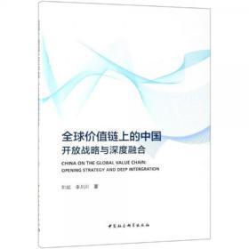 全球价值链上的中国:开放战略与深度融合
