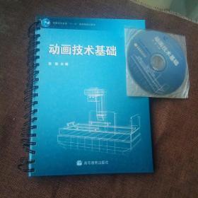 动画技术基础(附1光盘)(精装,活页面,1版1次,未翻阅)