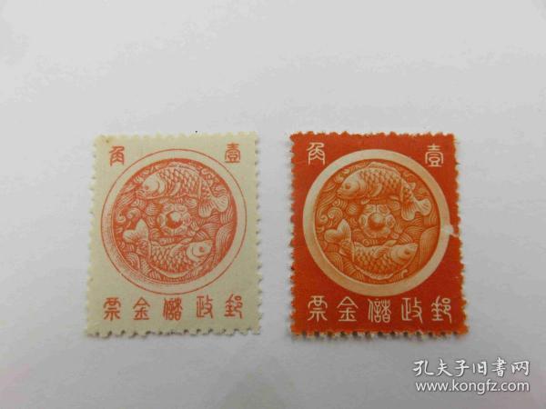 {会山书院}6#1940年满洲国邮政邮政储金票--双鱼图-2枚新全套