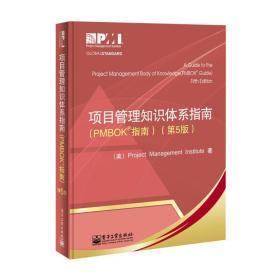 项目管理知识体系指南+项目管理 项目管理协会 9787121201868 电子工业出版社 项目管理知识体系指南+项目管理 正版图书