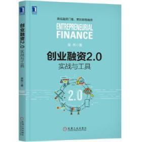 创业融资 吴伟 9787111590064 机械工业出版社 创业融资 正版图书