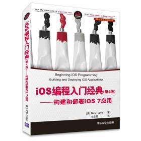 iOS 编程入门经典 (美)哈里斯 著,冯宗翰 译 9787302392040 清华大学出版社 iOS 编程入门经典 正版图书