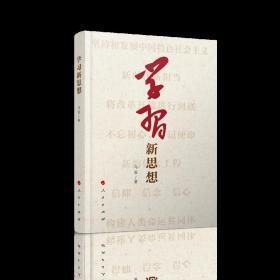 学习 冯俊 著 9787010207629 人民出版社 学习 正版图书