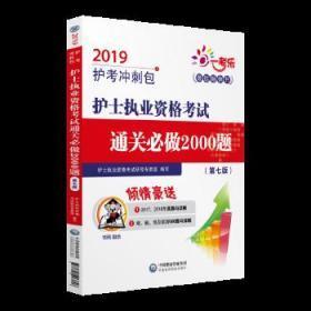 护士2000题 护士执业资格考试研究专家组 9787521403626 中国医药科技出版社 护士2000题 正版图书