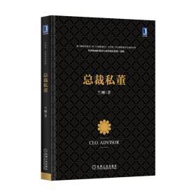 私董 兰刚 9787111545620 机械工业出版社 私董 正版图书