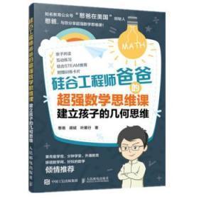 """硅谷工程师爸爸4册套 憨爸"""",""""胡斌"""",""""叶展行 9787115510563 人民邮电 硅谷工程师爸爸4册套 正版图书"""
