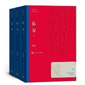 第一届茅盾文学*(1982年) 魏巍 9787020139637 人民文学出版社 第一届茅盾文学*(1982年) 正版图书