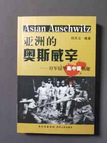 亚洲的奥斯威辛—日军侵华集中营揭秘