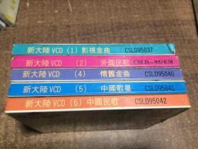 光碟  新大陆VCD1 2 4 5 6【 架二十二】
