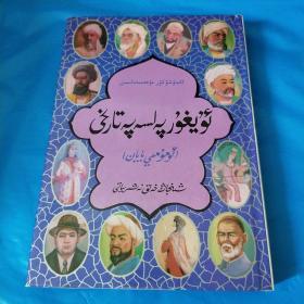 维吾尔哲学史:纲要:维吾尔文