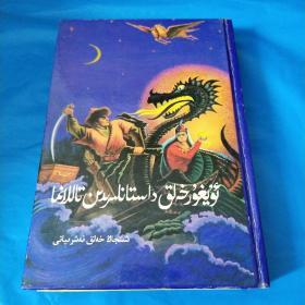 维吾尔民间长诗精选:维吾尔文