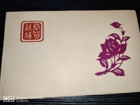 六十年代初,剪纸手工贴:贺卡一张