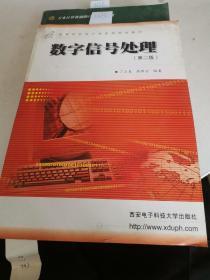 数字信号处理(第三版)1