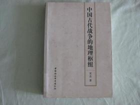 中国古代战争的地理枢纽    平装16开2009年一版一印