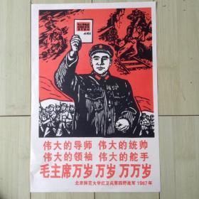 伟大的导师 统帅 领袖 舵手毛主席万岁万岁万万岁。木刻彩色8开文革宣传画仿制品