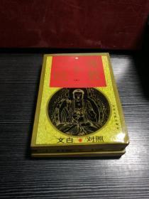 佛教十三经(上下册)