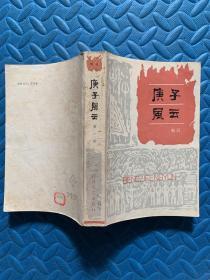 庚子风云(第一部)