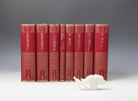 【毛边·网格本】第五批8种合售,人文社2020年版·精装8册·限量300套,全新正版,未拆封!