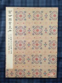 高西园 书画 册   高凤翰 书画   共26 页   折页装   内有画 10 幅  有很多题跋