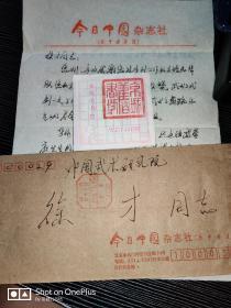 作家:魏秀堂致徐才(原体育报社长)信札一通两页•附原实寄封