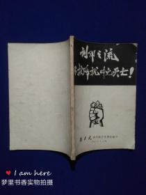文革资料:刘邓之流不投降就叫它灭亡