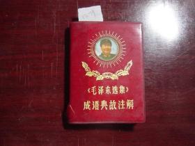 毛泽东选集成语典故注解[12-019]