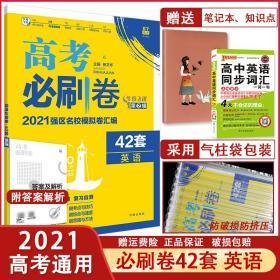 2021必刷卷42套英语 高中英语试卷 67英语高考必刷卷 高考必刷卷42套英语