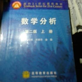 数学分析:上册·第二版 陈纪修