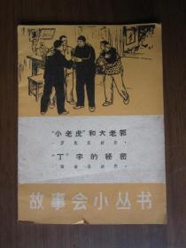 """故事会小丛书:《""""小老虎""""和大老郭》《""""丁""""字的秘密》(1965年第一版一次印刷)"""