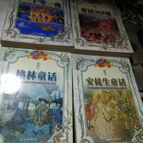 世界童话金库(全四册)格林童话/安徒生童话/一千零一夜/童话365夜