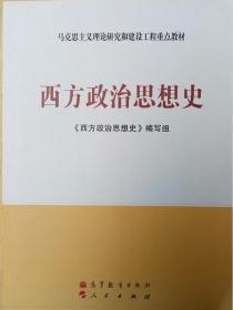 马克思主义理论研究和建设工程重点教材:西方政治思想史
