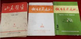 特价处理文革时期16开医药医书杂志9本共45元包老