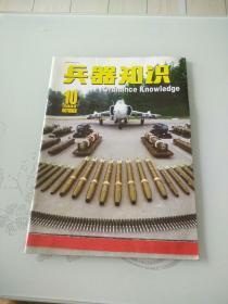 兵器知识2003年第10期