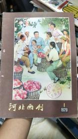 河北画刊(1979年第1期)