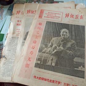 91.文革小报《锦铁战报》(三份合售)