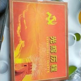 光辉历程—纪念中国共产党成立八十周年邮票专集