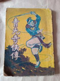 青光奇侠传/民国十九年二月初版