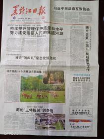 《黑龙江日报》2020年7月4日,庚子年五月十四。香港维护国家安全的法治支撑!