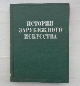 1980年   俄文原版画册(内含图片三百多幅)      精装大16开    41—A层