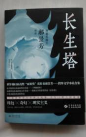 著名作家系列《长生塔》( 郝景芳签名)