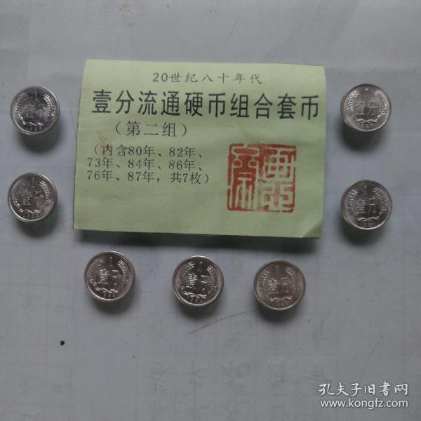 《壹分流通硬币组合套币》(第二组)