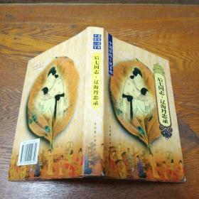 中国禁毁小说百部 :后七国志•辽海丹忠录