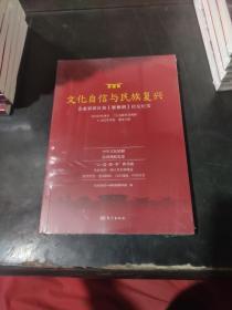 文化自信与民族复兴:企业家致良知(雁栖湖)论坛纪实 新版全新塑封 东方出版社