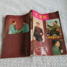 毛泽东一一人类智慧的遗产