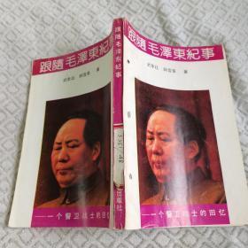 跟随毛泽东纪事