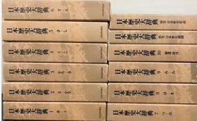日本历史大辞典 全12卷 现货